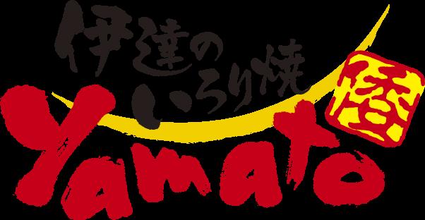 伊達のいろり焼 yamato