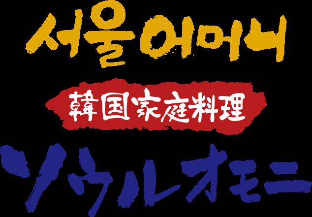 韓国家庭料理 ソウルオモニ
